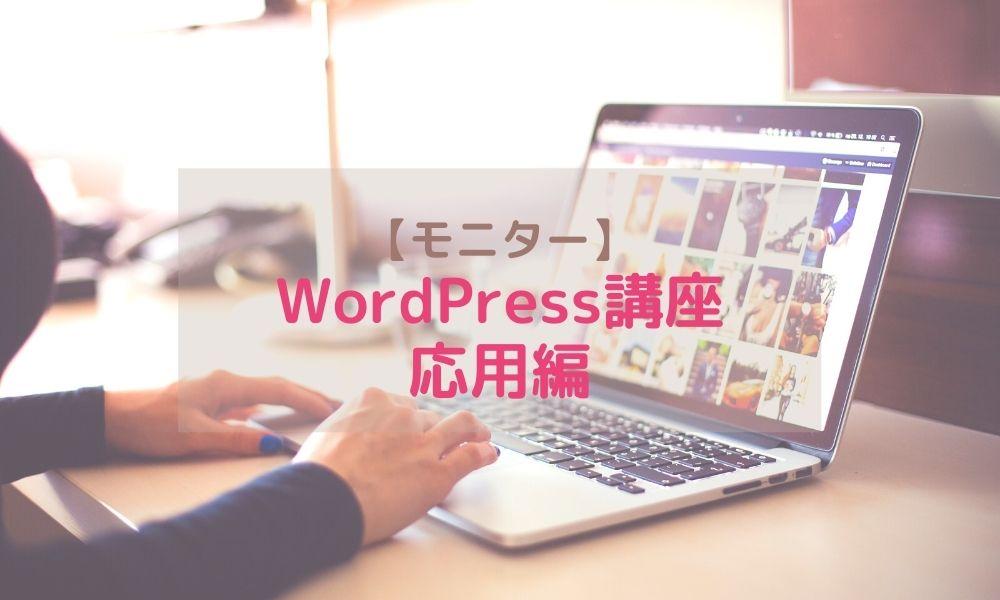 WordPress応用編